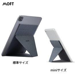 MOFT X iPad スタンド iPad mini モフト タブレットスタンド タブレットミニ 7.9インチ/ 9.7インチ/10.2インチ/10.5インチ/12.9インチに対応 極薄 超軽量 薄型 折りたたみ 角度調整可能 縦置き 横置き 持ち運び リモート 【正規取扱店】