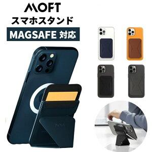 MOFT モフト スマホスタンド iPhone12 iPhone13 スマホホルダー MagSafe スナップオン 背面カード収納 フロートタイプ 角度調節 薄型 軽量 折りたたみ ワイヤレス充電 ヴィーガンレザー マグネット