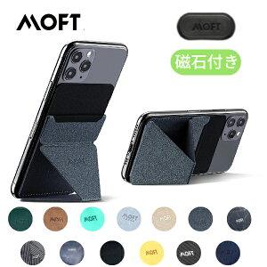 MOFT X スマホスタンド モフト 極薄 最薄 iPhone Android スマホホルダー 全13色 磁石シート付属 カードケース 縦置き 横置き 折りたたみ 超軽量 人間工学 粘着 卓上 シンプル 背面カード収納 クラ