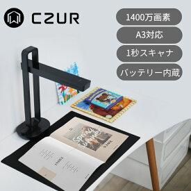 【正規販売店】 スキャナ CZUR Aura X Pro A3 ドキュメントスキャナー バッテリー内蔵モデル 非破壊 非裁断 ブックスキャナ 1400万画素 データ化 大量 書籍 OCR機能 オンライン授業用 LED デスクライト兼用 リモート 国内専用