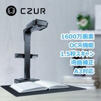 CZURET16Plusドキュメントスキャナーブックスキャナー非破壊スキャナーa3スキャナー1600万画素OCR機能日本国内専用