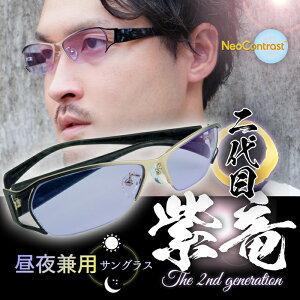 度付きサングラス 夜の運転 メガネ 薄い色 LEDヘッドライト ちょい悪 大きいサイズ ネオコントラスト レンズ付きセット 紫竜二代目