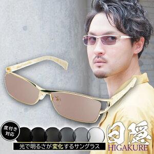 運転用サングラス 調光レンズ ドライブ 度付き眼鏡 ダテメガネ 色が変わる可視光調光 日本製レンズ ちょい悪 日隠 ドライブ バイク UVカット