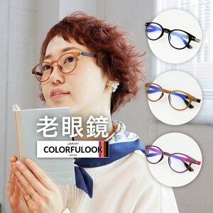老眼鏡 0.5から 【代引き可】 かわいい おしゃれ レディース ブルーライトカット ボストン 40代女性 既製品