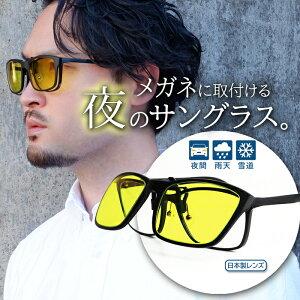 クリップサングラス 夜間運転 イエローレンズ ブルーライト メガネにつける まぶしい ABCLIP ウェイブプラス475