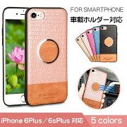 送料無料iPhone6plusiPhone6sPlusケースおしゃれアイフォン6sプラスケースアイフォン6プラス保護カバーかわいいアイフォン6sプラス保護ケースアイフォン6プラスカバー柔軟ソフトケースTPUケース耐衝撃iPhone6plus/6sPlus保護ケース超軽量