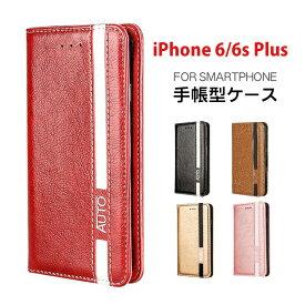 iPhone6 plus ケース iPhone6s plus手帳型 カバー ファーウェイ PUレザー iPhone6 plus用 皮革 カード収納 スマホケース カバー スタンド機能 落下防止 耐衝撃 耐摩擦 おしゃれ 人気 おすすめ 内蔵マグネット