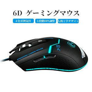 ゲーミング マウス 有線 ゲーム マウス 6ボタン 光学式 USB有線マウス 光るマウス LEDマウス ゲーム向け DPI設定 XP/VISTA/WIN7/WIN8/MAC/DOS対応 コンピューター タブレット ブラック 人気 クリスマス
