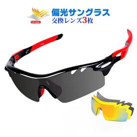全5色 スポーツサングラス 偏光 UVカットレンズ3枚 UV400 インナーフレーム付き 軽量 赤外線 紫外線 レンズ交換 偏光サングラス 人気 アウトレット ゴルフ 野球 自転車