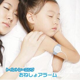 おねしょアラーム おねしょの治療や改善に 夜尿症対策おねしょモニター 夜尿症アラーム おねしょ改善 育児 赤ちゃん お漏らしアラーム ピーピーアラーム