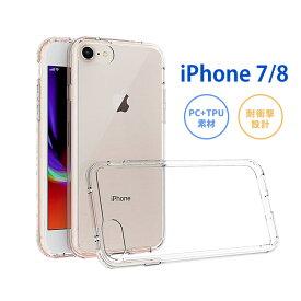 iPhone 7/8 ケース クリア 透明 iPhone 7 背面ケース iPhone 8 おしゃれ アイフォン 7/8 背面カバー クリアケース ハードケース スマホケース クリアカバー 背面保護 tpu PC 衝撃吸収 耐衝撃 スマホカバー カッコイイ かわいい おすすめ プレゼント ギフト