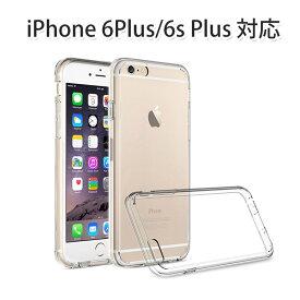 iPhone 6plus/6s plus ケース クリア 透明 iPhone 6plus 背面ケース iPhone 6s plus おしゃれ アイフォン6plus/6s plus 背面カバー クリアケース ハードケース スマホケース クリアカバー バンパー 背面保護 耐衝撃 カッコイイ かわいい おすすめ プレゼント ギフト