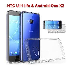 Android one X2 & HTC U11 life ケース クリア Y!Mobile 透明 背面ケース おしゃれ 背面カバー クリアケース ハードケース スマホケース クリアカバー 背面保護 tpu PC 衝撃吸収 耐衝撃 スマホカバー カッコイイ かわいい おすすめ プレゼント ギフト