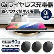 送料無料Qi急速充電器ワイヤレスqiiphone8ワイヤレス充電器置くだけ充電ワイヤレスチャージャーiPhoneX/8/8Plus/GalaxyS8/S8Plus/S7/S7Edge/S6/S6Edge/Note8/Note5/Nexus5/6対応スマホ無線充電器androidxperia手軽
