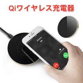 Qi 急速充電器 ワイヤレス qi iphone8 ワイヤレス充電器 置くだけ充電 ワイヤレスチャージャー iPhone X / 8 / 8 Plus / Galaxy S8 / S8 Plus /S7 / S7 Edge / S6 / S6 Edge / Note 8 / Note 5 / Nexus 5 / 6 対応 スマホ 無線 充電器 android xperia 手軽
