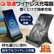 Qi充電器急速ワイヤレス充電器モバイルバッテリーワイヤレスチャージャーiphone充電置くだけiPhoneX/8/8Plus/GalaxyS8/S8Plus/S7/S7Edge/S6/S6Edge/Note8/Note5/Nexus56薄型無線充電スタンド発熱防止機能2つコイル空冷ファン搭載冷却ファン付