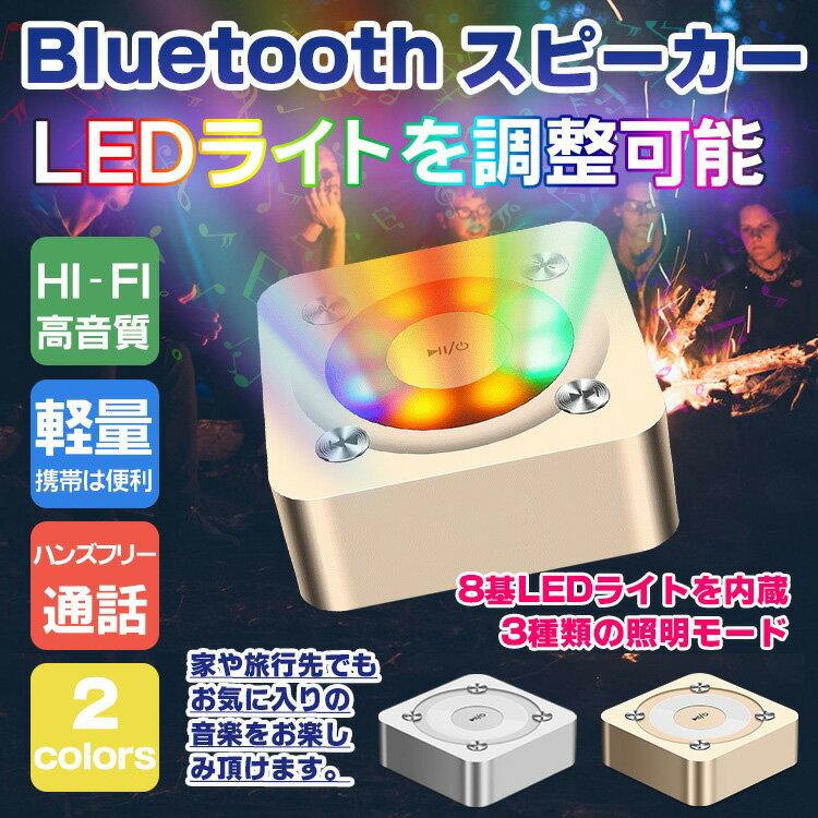 ポータブルスピーカー bluetooth ブルートゥース スピーカー ミニ ワイヤレススピーカー 高音質 低音強化 大音量 持ち運び 小型 マイク内蔵 LEDライト AUXケーブル TFカード Micro USB iPhone/iPad/Android/タブレットなどに対応