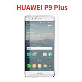 HUAWEI P9 PLUS 強化ガラス 液晶保護フィルム ガラスフィルム 耐指紋 撥油性 表面硬度 9H 業界最薄0.3mmのガラスを採用 2.5D ラウンドエッジ加工 液晶ガラスフィルム