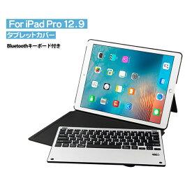 iPad Pro 12.9 Bluetoothキーボード付き タブレットケース スマート レザーケース iPad Pro ケース ipad pro 12.9インチ A1670 A1671 A1584 A1652