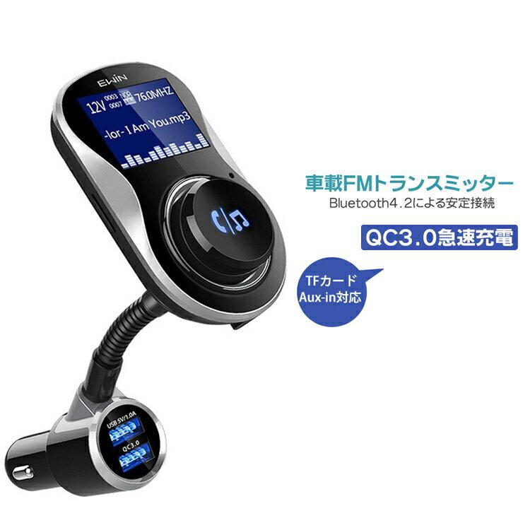 FMトランスミッター Bluetooth 車載 トランスミッター 高音質 QC3.0急速充電 TFカード/Aux-in対応 ハンズフリー通話 12〜24V車対応 CVC6.0ノイズ軽減 特許取得工場&ISO9001取得工場製造品 日本語説明書付き