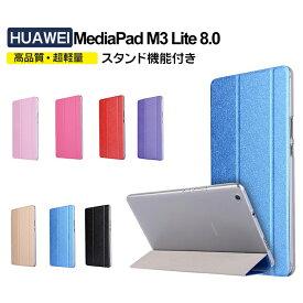 Huawei MediaPad M3 lite 8.0 ケース カバー HUAWEI 8.0型 タブレット クリア ケース メディアパッド m3 ライト 8 カバー MediaPad M3 lite 8.0ケース MediaPad M3 lite 8 手帳型ケース ビジネス シンプル 手帳型 おしゃれ スリム 薄型