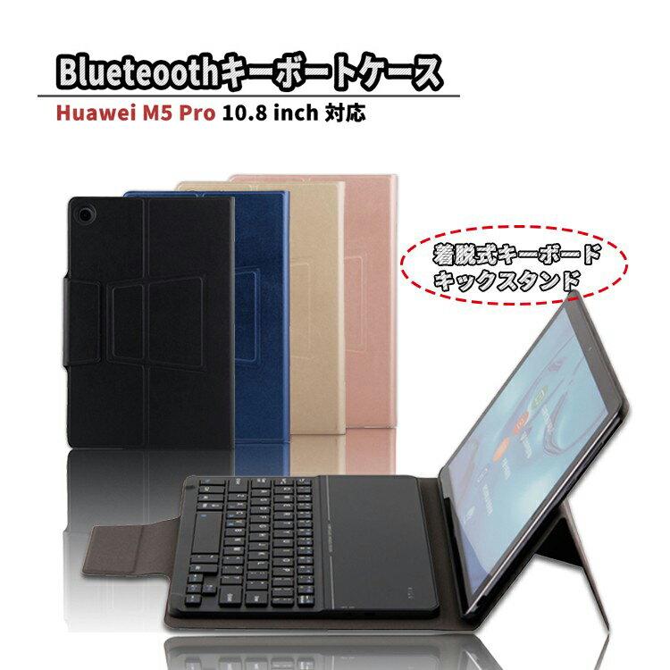 Huawei M5 Pro 10.8inch キーボードケース カバー ファーウェイ キーボードケース スタンドケース スタンド ケース メディアパッド オートスリープ スタンド キラキラ ラメ入り ダイヤ柄