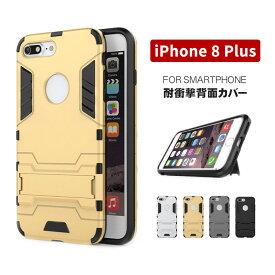 iPhone 8 Plusケース アイフォン 8 プラス プラス おしゃれ 耐衝撃 バンパー ハードケース ソフトバンパー SIMフリー スマホカバー 背面カバー カッコイイ 強化 保護ケース 軽量 人気 スリム インスタ プレゼント ギフト 誕生日 お祝い