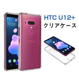 HTC U12+ ケース クリア SIMフリー HTC U12+カバー 透明 背面ケース おしゃれ 背面カバー クリアケース ハードケース スマホケース クリアカバー 背面保護 tpu PC 衝撃吸収 耐衝撃 スマホカバー カッコイイ かわいい おすすめ プレゼント ギフト