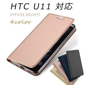 HTC U11 ケース 手帳型ケース HTC U11カバー シンプル HTV33 601HT SIMフリー au softbank ソフトバンク マグネット式 手帳型 スタンド カード収納 耐衝撃 レザー おしゃれ プレゼント ギフト 誕生日 贈り物