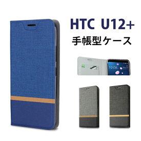 HTC U12+ ケース 手帳型ケース HTC U12+ カバー HTC U12 Plus ケース SIMフリー シンプル カード収納 耐汚れ 耐衝撃 PUレザー 落下防止 衝撃吸収 高級 強化 おしゃれ?人気 カジュアル ビジネス おすすめ プレゼント