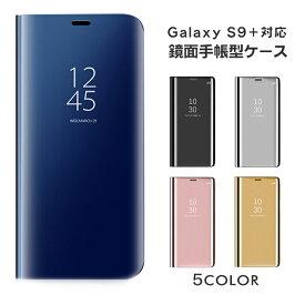 Galaxy S9+ ケース 手帳型ケース ミラー 鏡面 クリア SCV39 SC-03K ケース ドコモ Docomo au 手帳型 シンプル Galaxy S9+ カバー ギャラクシー S9+ スタンド おしゃれ?人気 おすすめ プレゼント