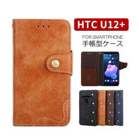 HTC U12+ ケース 手帳型ケース HTC U12+ カバー おしゃれ HTC U12 Plus ケース カードポケット お札 収納 シンプル 耐汚れ 耐衝撃 ストラップホール付き 落下防止 衝撃吸収 リベット SIMフリー PUレザー 高品質 人気 おすすめ プレゼント 誕生日 贈り物