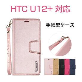 HTC U12+ ケース 手帳型ケース HTC U12+ カバー おしゃれ HTC U12 Plus ケース カードポケット お札 収納 写真入れ シンプル 耐衝撃 ストラップ付き 落下防止 衝撃吸収 SIMフリー PUレザー 高品質 人気 おすすめ プレゼント 誕生日 贈り物