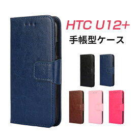 HTC U12+ ケース 手帳型ケース HTC U12+ カバー HTC U12 Plus ケース SIMフリー シンプル カード収納 写真入れ お札収納 耐汚れ 耐衝撃 PUレザー 落下防止 衝撃吸収 高級 強化 おしゃれ?人気 カジュアル ビジネス おすすめ プレゼント