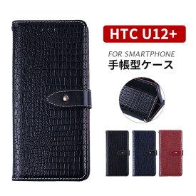 HTC U12+ ケース 手帳型ケース HTC U12+ カバー おしゃれ HTC U12 Plus ケース カードポケット お札 収納 シンプル 耐汚れ 耐衝撃 ストラップホール付き 落下防止 衝撃吸収 ワニ柄 SIMフリー PUレザー 高品質?人気 おすすめ プレゼント 誕生日 贈り物