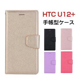 HTC U12+ ケース 手帳型 オシャレ U12+ケース かわいい HTC U12+保護ケース/カバー HTCケース 保護 HTC U12+カバー 韓国 レザーケース カードケース スマホケース 横開き 皮 革 カード収納 人気 シンプル PU レザー 耐衝撃