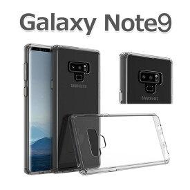 Galaxy Note 9 ケース クリア 透明 Galaxy Note 9 背面ケース おしゃれ ギャラクシー ノート 9 背面カバー クリアケース ハードケース バンパー スマホケース クリアカバー 背面保護 耐衝撃 スマホカバー カッコイイ かわいい おすすめ プレゼント ギフト