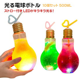LED 電球ボトル 10個まとめ買いセット イベント お祭り 縁日 夏祭り 景品 子供会 光る電球ボトル 飾り ホームパーティー ルームランプ 光るボトル おもしろ雑貨