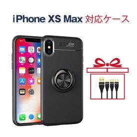 iPhoneXS maxケース リング付き スタンド機能 リングホルダー シンプルカバー 車載ホルダー対応 マグネット対応リング付き 携帯ケースリング 軽い 耐衝撃 カメラ保護 スマホリング 落下防止 アイフォンカバー マグネット数量限定 3in1充電ケーブル プレゼント