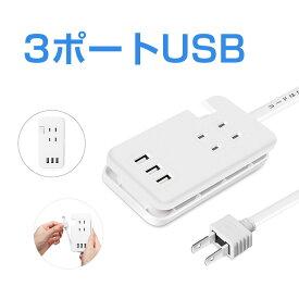 電源タップ USB コンセント タップ USBポート AC ケーブル収納 急速充電 省エネ 多重保護システム 電源ケーブル 電源コード 延長コード コンセント スマホ充電器 アイコス 充電 アダプタ 大人気 ホワイト
