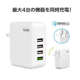 Ewin usb 充電器 Quick Charge3.0 スマホ 充電器 急速充電 4ポート acアダプター 30W 出力 折り畳み式プラグ iPhone/iPad/Android/タブレット/ゲーム機 その他のUSB機器対応 PSE認証済