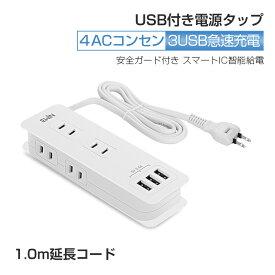 電源タップ USBコンセント 1m延長コード 1400W ACコンセント4口&3個USBポート付き 合計3.4A出力 usb充電 急速充電 雷ガード テーブルタップ ACアダプター 過負荷保護 省エネ PSE認証済