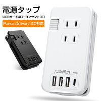 【PowerDelivery対応】電源タップコンセント一体化usbpd充電器3個口+4ポート30Wacアダプターtype-cUSBPDアダプタ小型軽量コンパクト急速充電iPhone11/iPhone11Pro/ProMax/iPod/iPad/ゲーム機/android等対応【PSE認証済み】
