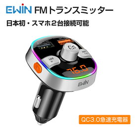 FMトランスミッタ Bluetooth 5.0 Quick Charge 3.0 車載トランスミッタ 車載充電器 2USBポート TypeCポート搭載 カーチャージャー 7色変換ライト ハンズフリー通話 音楽再生対応 高音質 12〜24V車対応