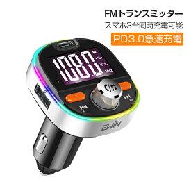 FMトランスミッター Bluetooth 5.0 車載トランスミッタ 車載充電器 2USBポート PDポート カーチャージャー 7色変換ライト ハンズフリー通話 bluetooth/TFカード/U-ディスク/Aux-in音楽再生対応 高音質 電圧測定12〜24V車対応