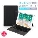 【タッチパッド搭載 ペン収納】iPad 9.7キーボード ケース カバーiPad9.7(2018/2017)/iPadPro9.7/iPadAir2/iPadAir保…