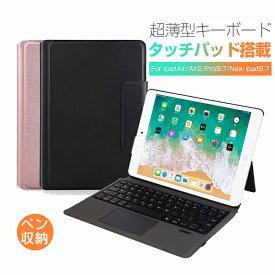 【楽天1位】iPad 9.7 キーボード 第5世代 第6世代ケース カバー タッチパッド付き iPad9.7(2018/2017)/iPadPro9.7/iPadAir2/iPadAir保護ケース 一体型手帳型 bluetooth キーボードケース レザー 軽量 薄型キーボードケースApple Pencil収納 かわいい カバー ケース おしゃれ