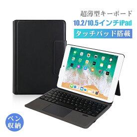ipad 10.2 第8世代 第7世代 ipad pro 11 インチ 第2世代 キーボード ケース カバー ipad pro 10.5 ipad air3 10.5対応 キーボード bluetooth タッチパッド搭載 一体型ケース カバー アイパッド ペン 収納 便利 軽量 薄型 全面保護 キーボード