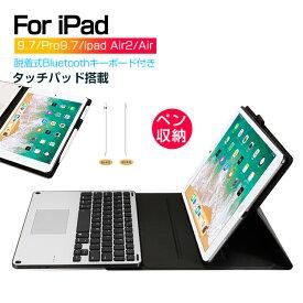 「タッチパッド搭載」iPad 9.7 第6世代 キーボード ケース保護カバー 手帳型 脱着式 Bluetooth キーボード アイパッド キーボード オートスリープ ペン収納 スタンド機能付き iPad 2018/ New iPad 9.7 / iPad Air/iPad Air2/iPad Pro 9.7 iPad 5世代対応 おしゃれ