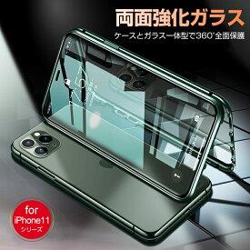 『両面ガラス製のスマホケース 』iphone11 11pro 11 pro max ケース スマホケース カバー 両面 前後 強化ガラス 透明 マグネットアルミ 取り付け簡単 iphoneケース 全面保護 おしゃれ おすすめ